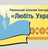 «Любіть Україну» проведе благодійну акцію для дитячого садочка
