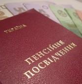 Жителям області почали виплачувати вересневі пенсії