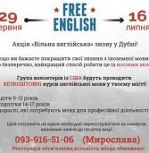 Безкоштовні курси англійської мови у Дубні