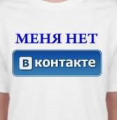 СБУ радить українцям видаляти аккаунти з російських соцмереж