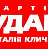 «УДАР» Рівненщини не хоче об'єднуватись із БПП