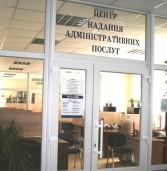 Зареєструвати громадські організації чи осередок партії дубенчани можуть у ЦНАП