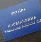 Де учасники АТО Дубенщини можуть пройти реабілітацію