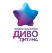 Талановиті діти можуть взяти участь в конкурсі «Диво дитина»