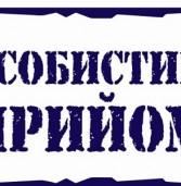 Заступник прокурора області приїде в Дубно