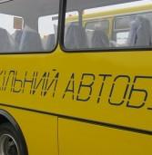 Половина навчальних закладів може отримати шкільні автобуси
