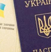 Що робити дубенчанам, якщо забули вклеїти фото у паспорт?