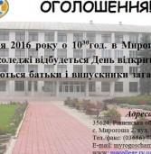 МАК запрошує на День відкритих дверей