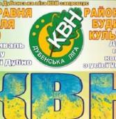 У Дубні відбудеться фестиваль ліги КВН