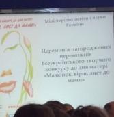 Учень з Дубенщини – переможець Всеукраїнського конкурсу