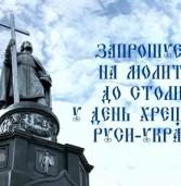 Дубенчан запрошують до Хресної Ходи на честь хрещення Русі-України