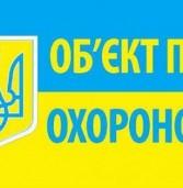 На Рівненщині стартує соціальна акція «Квартира під охорону»
