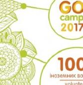 Навчальні заклади Рівненщини запрошують до участі в «Go Camp 2017»