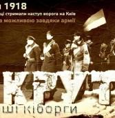 100-річчя битви під Крутами: «Характерник» і мистецька акція