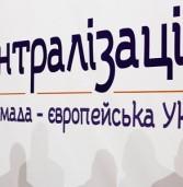 Спроможних громад на Рівненщині буде більше, переконані в ОДА