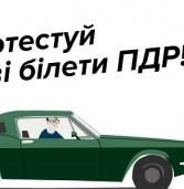 Нові екзаменаційні білети з ПДР будуть запущені до кінця червня