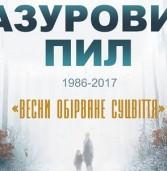 До 31-річниці Чорнобильської катастрофи покажуть фільм
