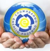 На Рівненщині приймаються заявки на конкурс проектів з енергоефективності
