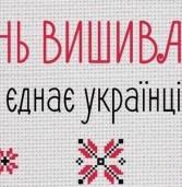 Завтра жителі Дубенщини одягнуть вишиванки
