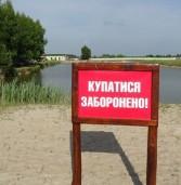 В яких водоймах на Дубенщині можна купатись?