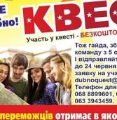 Жителів Дубенщини запрошують позмагатись у квесті