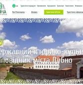На Рівненщині запрацював туристичний сайт