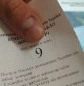 Дубенчани незабаром оплатити послуги міграційної служби зможуть онлайн