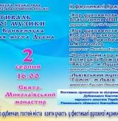 Проведуть фестиваль духовної музики ім. Олега Кривенчука