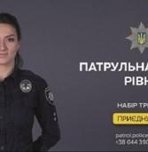 Дубенчан запрошують у патрульну поліцію