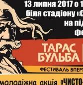 Дубенчани можуть підтримати фестиваль «Тарас Бульба»