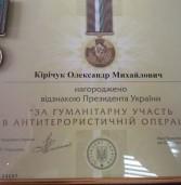 Волонтери та військовослужбовці отримали відзнаки від Президента