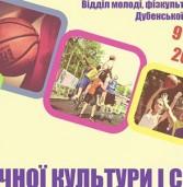 День фізкультури і спорту відзначатимуть стрітболом та шаховим турніром