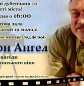 До Дня кіно показуватимуть україномовний фільм