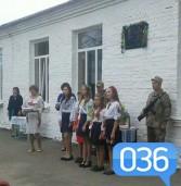 Відкрили меморіал воїну та миротворцю (фото)