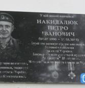 Першому загиблому Герою в АТО відкрили меморіал (фото)