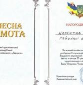 Бібліотека отримала почесну відзнаку зі Львова