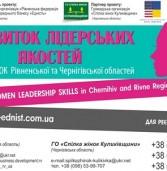 Жінок Рівненщини навчатимуть розвивати лідерські якості