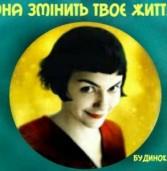 На Катерини покажуть фільм про Амелі Пулен