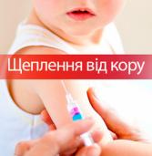 Батьків закликають щеплювати дітей від кору