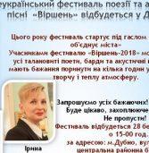 Всеукраїнський фестиваль поезії та пісні відбудеться в Дубні