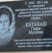 Заслуженому працівнику культури відкрили меморіальну дошку