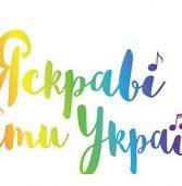 Стартує вокальний конкурс «Яскраві діти України»