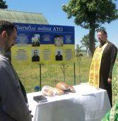 На честь воїнів АТО відкрили дошку пам'яті