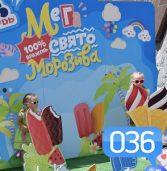 Свято Морозива у Дубні: Безліч морозива, море розваг та забав (фото)