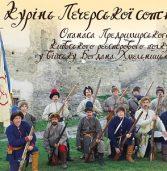 На Козацький Редут приїдуть справжні козаки