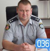 Новий поліцейський обіцяє служити і захищати жителів міста та району