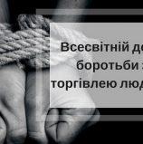 «Хода за свободу» – акція проти торгівлі людьми