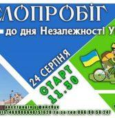 На День Незалежності проїдуться на велосипедах