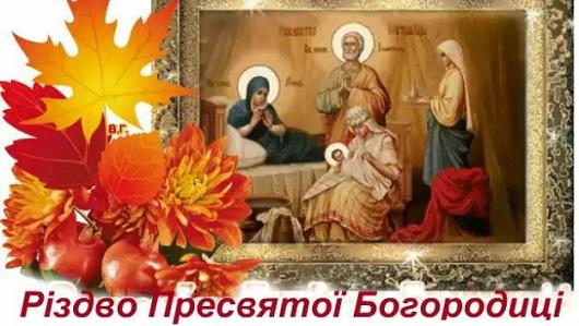 «Друга Пречиста» – жіноче свято