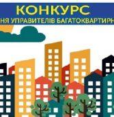 У місті шукають управителя будинків